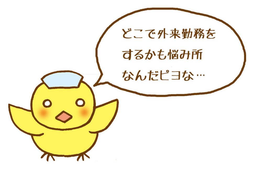 「その外来は意味が違う!!編」マンガ4ページ目