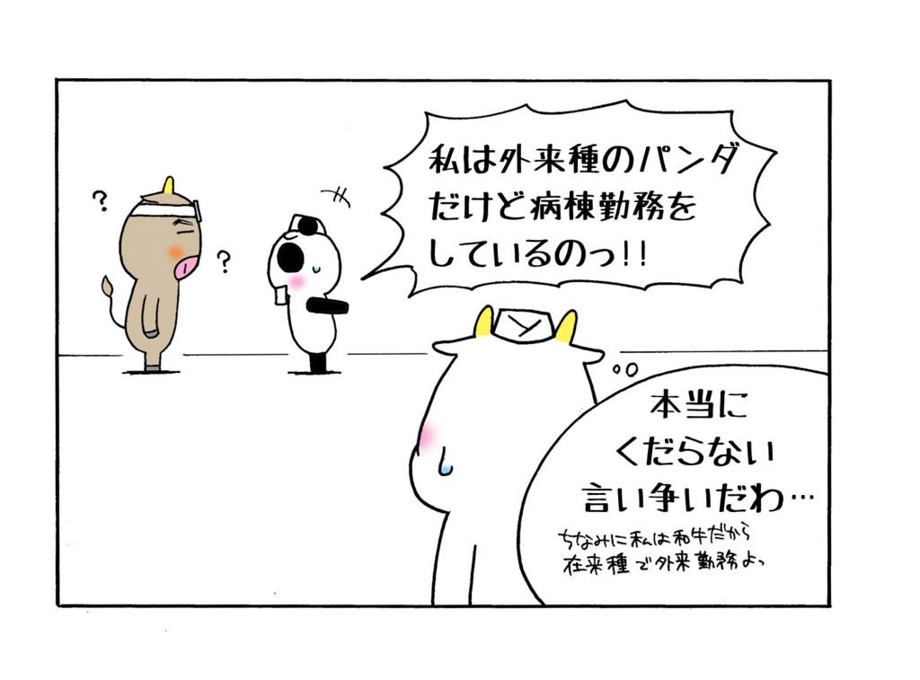 「その外来は意味が違う!!編」マンガ2ページ目