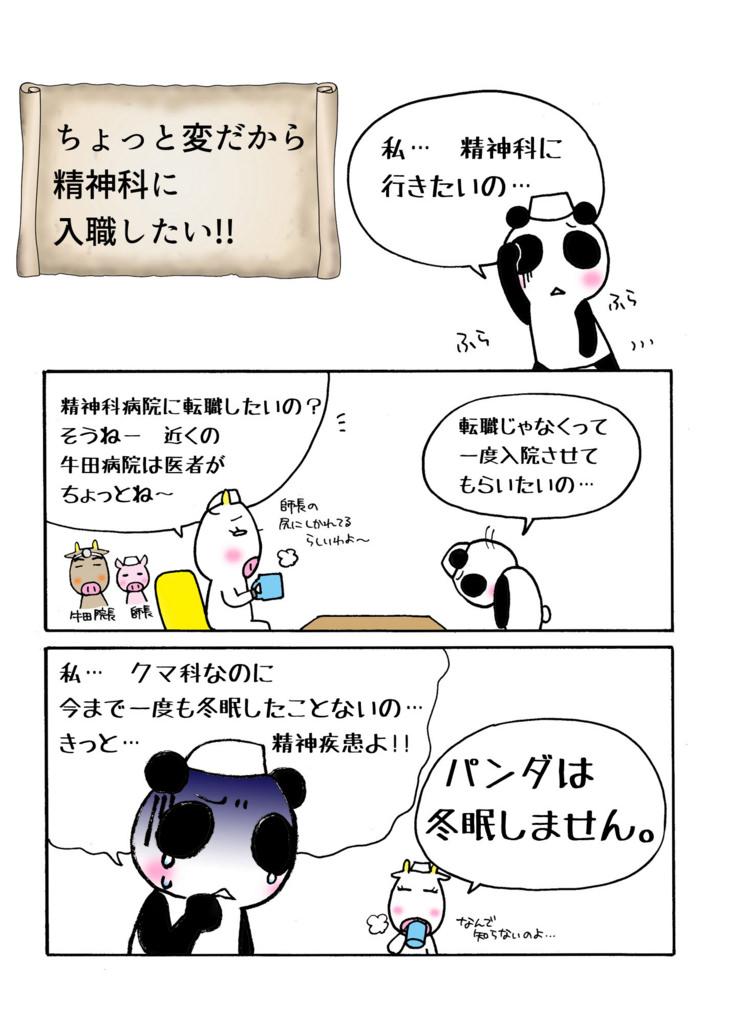 「ちょっと変だから精神科に入職したい!!編」マンガ1ページ目