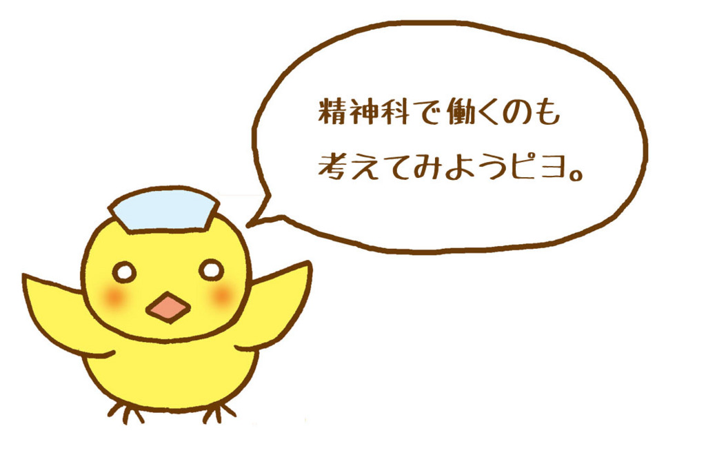 「ちょっと変だから精神科に入職したい!!編」マンガ3ページ目
