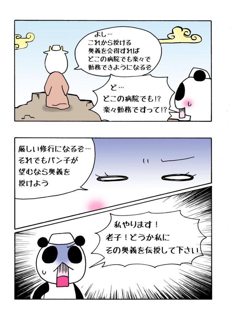 「お前に究極奥義を授ける!!編」マンガ2ページ目