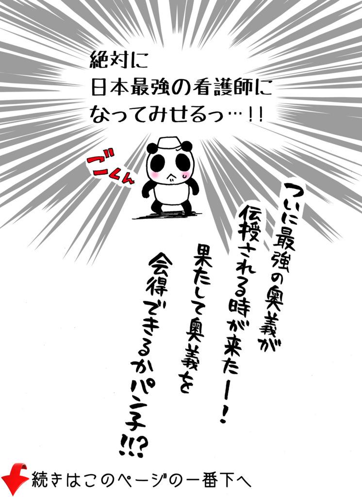 「お前に究極奥義を授ける!!編」マンガ3ページ目