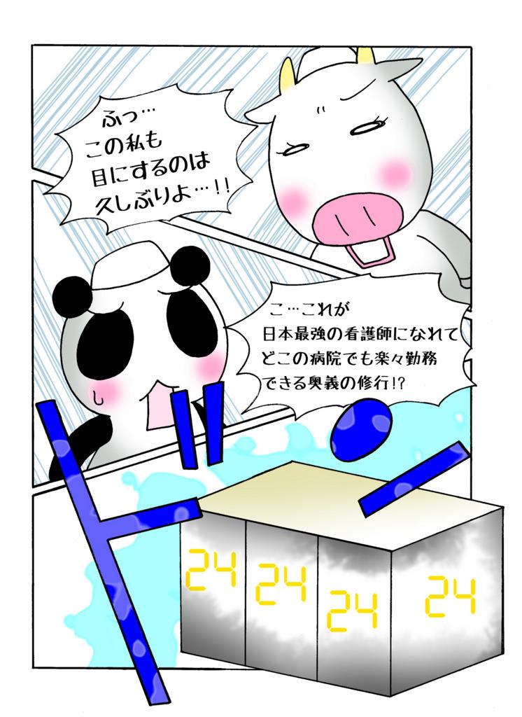 「お前に究極奥義を授ける!!編」マンガ4ページ目