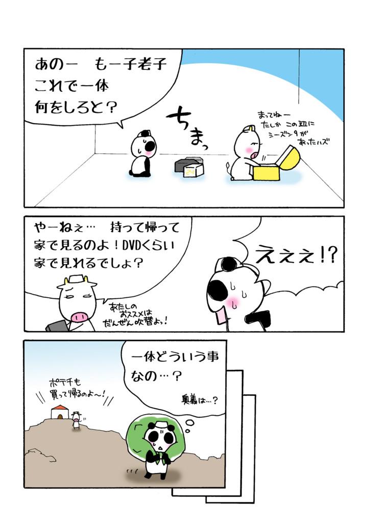 「お前に究極奥義を授ける!!編」マンガ5ページ目