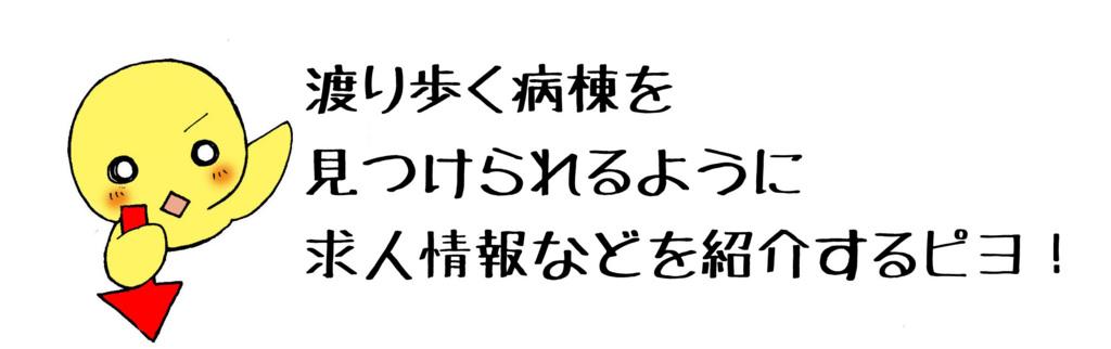 「病棟から病棟を渡り歩きたい看護師!!編」マンガ3ページ目