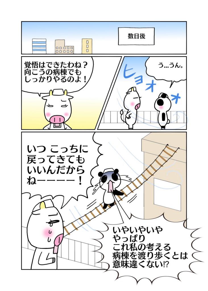 「病棟から病棟を渡り歩きたい看護師!!編」マンガ2ページ目
