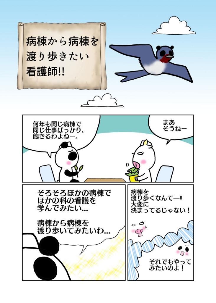 「病棟から病棟を渡り歩きたい看護師!!編」マンガ1ページ目
