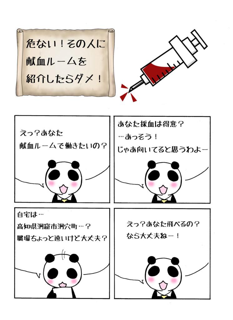 「危ない!その人に献血ルームを紹介したらダメ!編」マンガ1ページ目
