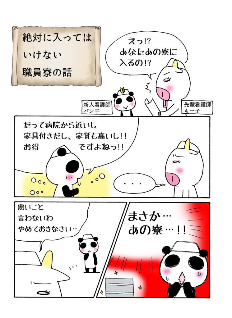 「絶対に入ってはいけない看護師寮の話!編」マンガ1ページ目