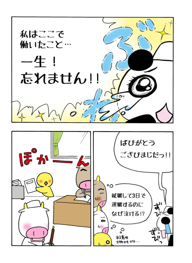 「新卒で入職した病院を辞めたい!!編」マンガ2ページ目