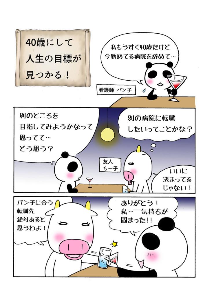 「40歳にして人生の目標が見つかる!編」マンガ1ページ目