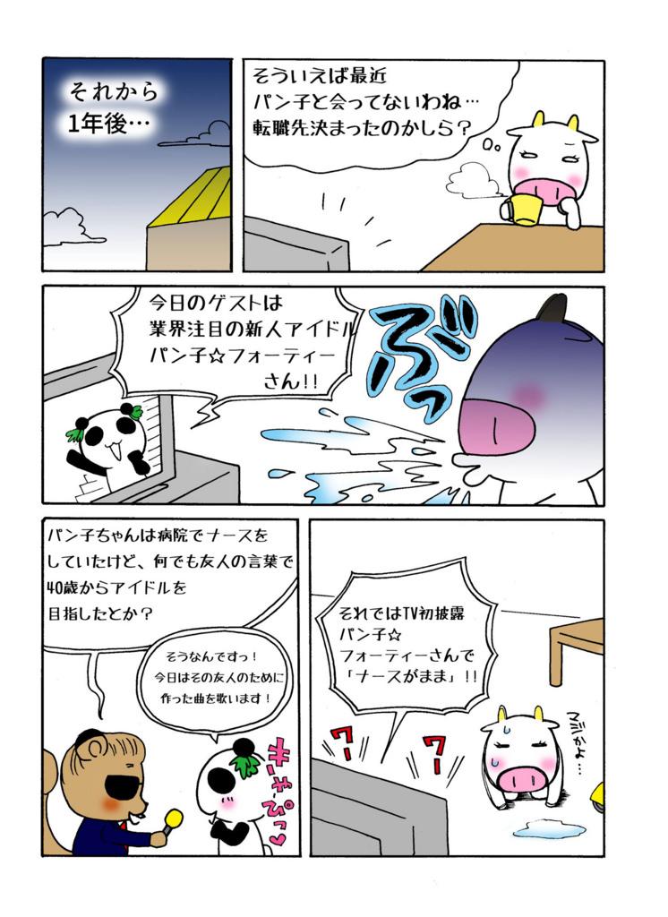 「40歳にして人生の目標が見つかる!編」マンガ2ページ目