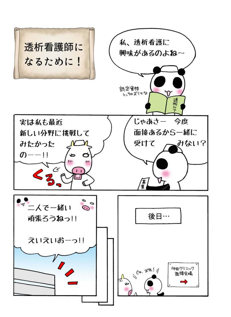 「透析看護師になるために!編」マンガ1ページ目