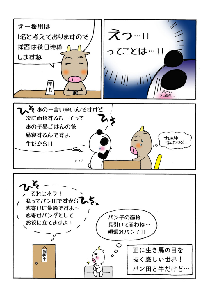 「透析看護師になるために!編」マンガ2ページ目