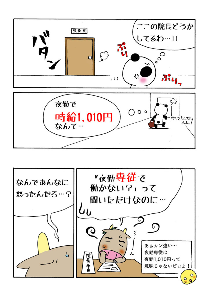 「そんな条件で夜勤絶対無理です!編」マンガ2ページ目