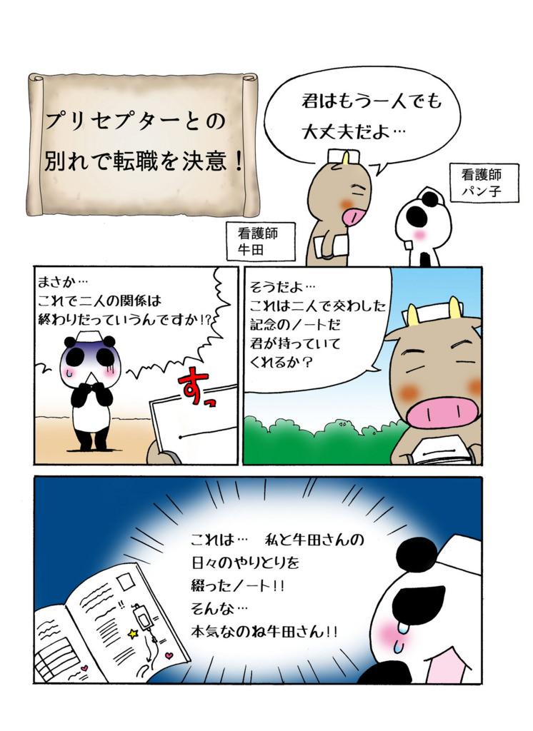 「プリセプターとの別れで転職を決意!編」マンガ1ページ目