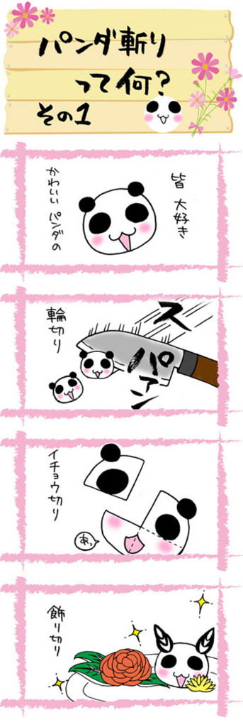パンダ斬ってなに?その1