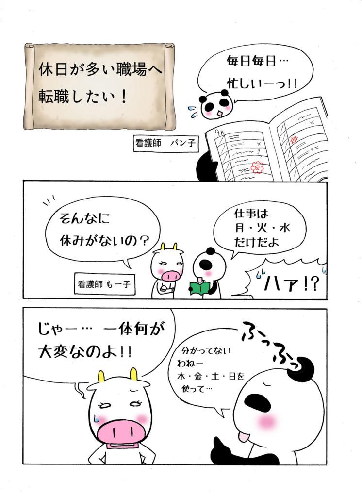 「休日が多い職場へ転職したい!編」マンガ1ページ目