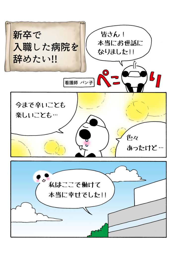 「新卒で入職した病院を辞めたい!!編」マンガ1ページ目