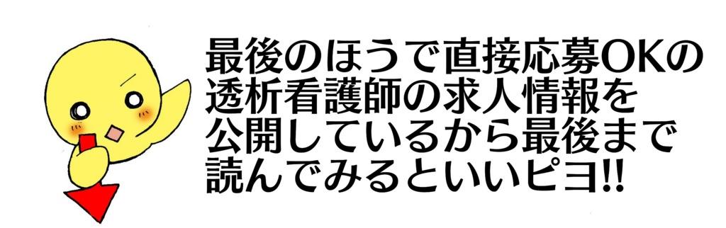 「透析看護師になるために!編」マンガ3ページ目