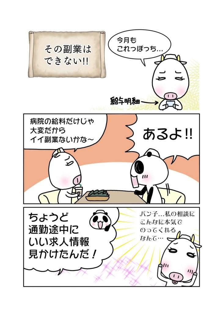 「その副業は出来ない!!編」マンガ1ページ