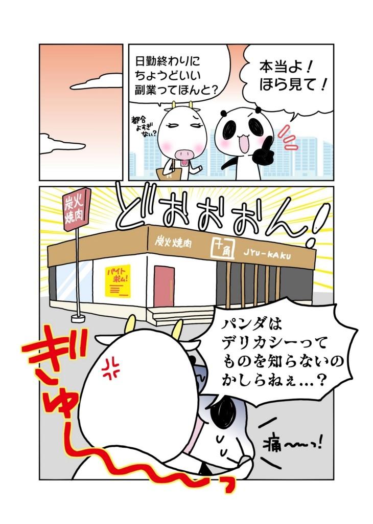 「その副業は出来ない!!編」マンガ2ページ