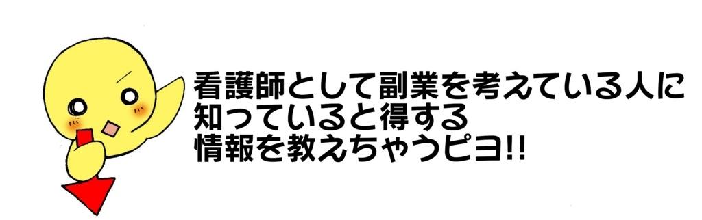 「その副業は出来ない!!編」マンガ3ページ