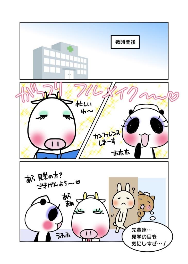「面接前に病院見学だけをするのもOK!!」2ページ
