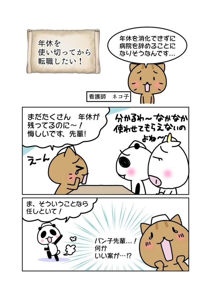 「年休を使い切ってから転職したい!!編」1ページ目