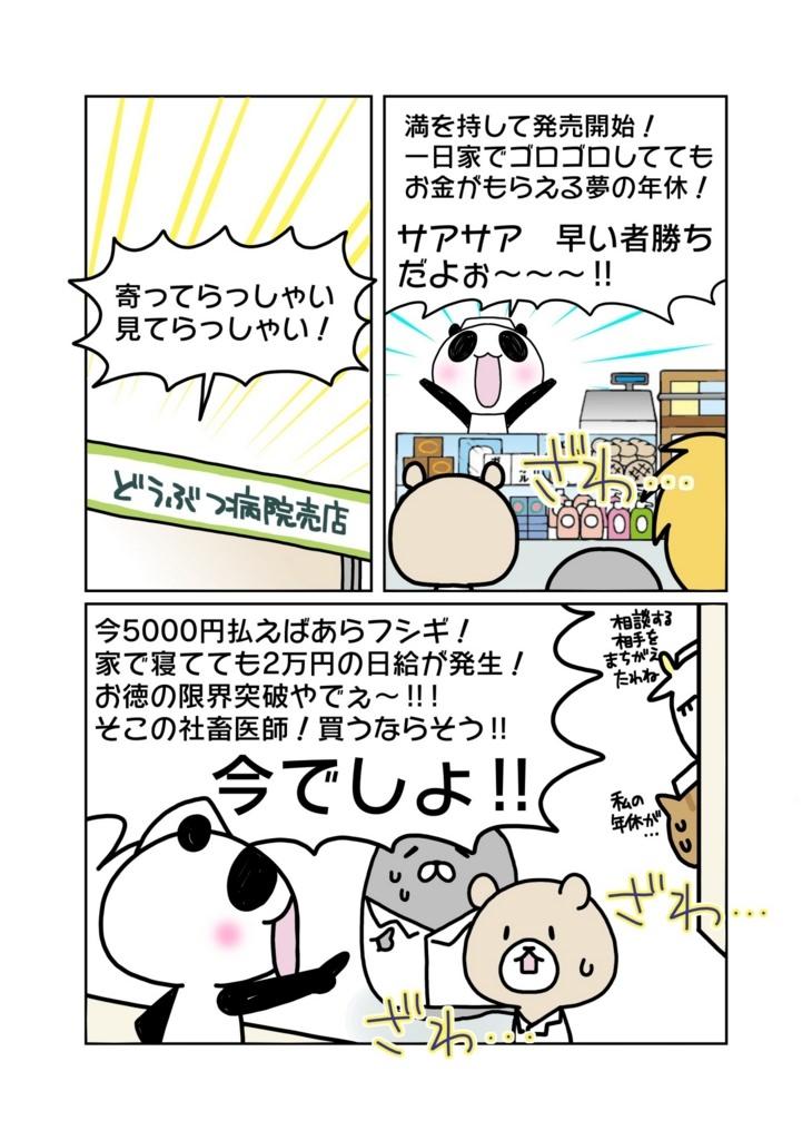 「年休を使い切ってから転職したい!!編」2ページ目