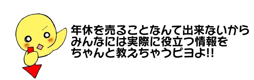 「年休を使い切ってから転職したい!!編」3ページ目