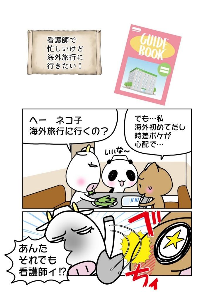 「看護師の海外旅行を解説!!おすすめの旅行先TOP3も発表!」1ページ目