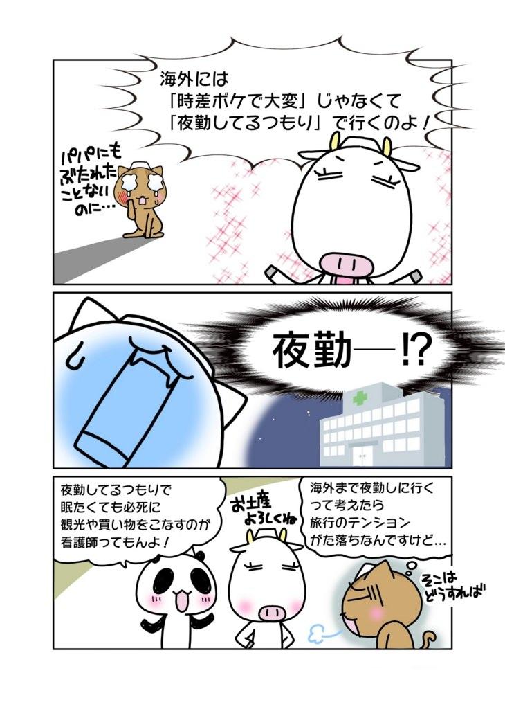 「看護師の海外旅行を解説!!おすすめの旅行先TOP3も発表!」2ページ目