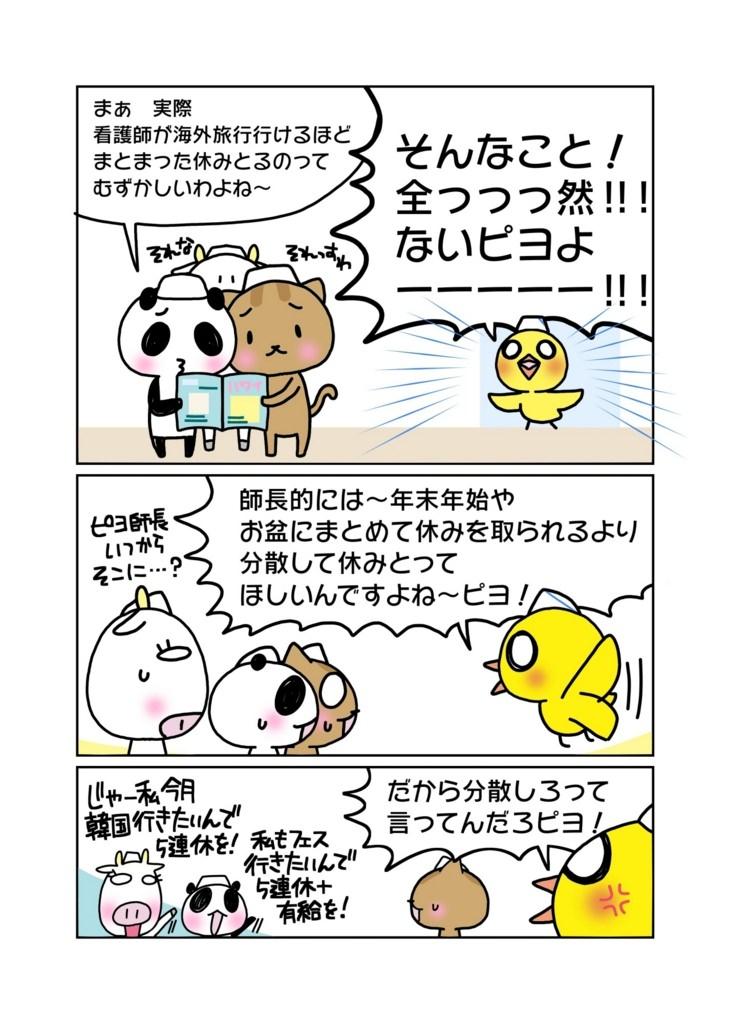 「看護師の海外旅行を解説!!おすすめの旅行先TOP3も発表!」4ページ目
