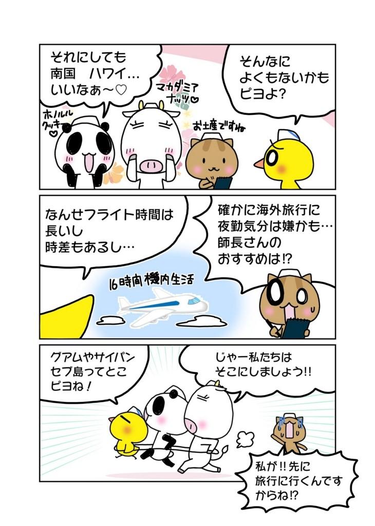 「看護師の海外旅行を解説!!おすすめの旅行先TOP3も発表!」5ページ目