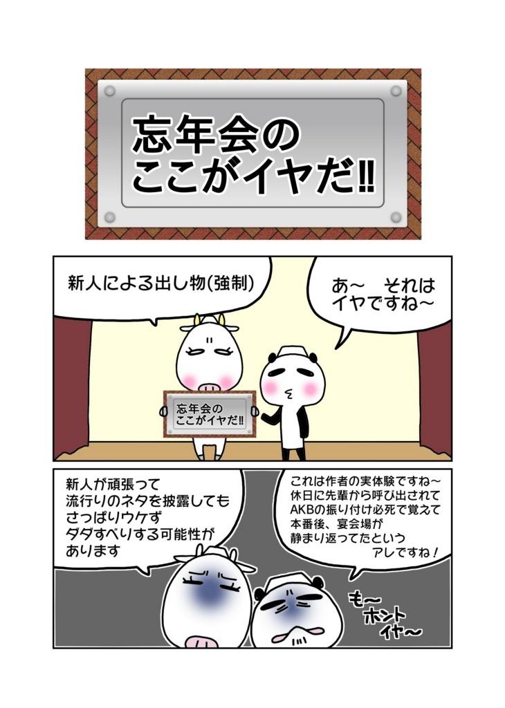 『忘年会のここがイヤだ!!』マンガ1ページ