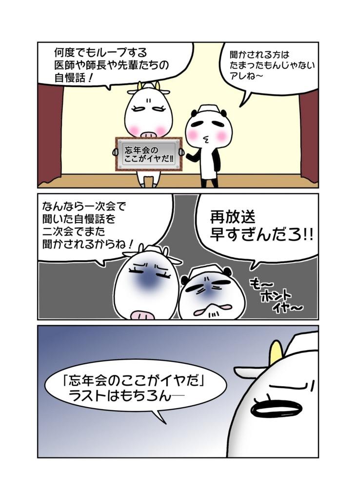 『忘年会のここがイヤだ!!』マンガ2ページ