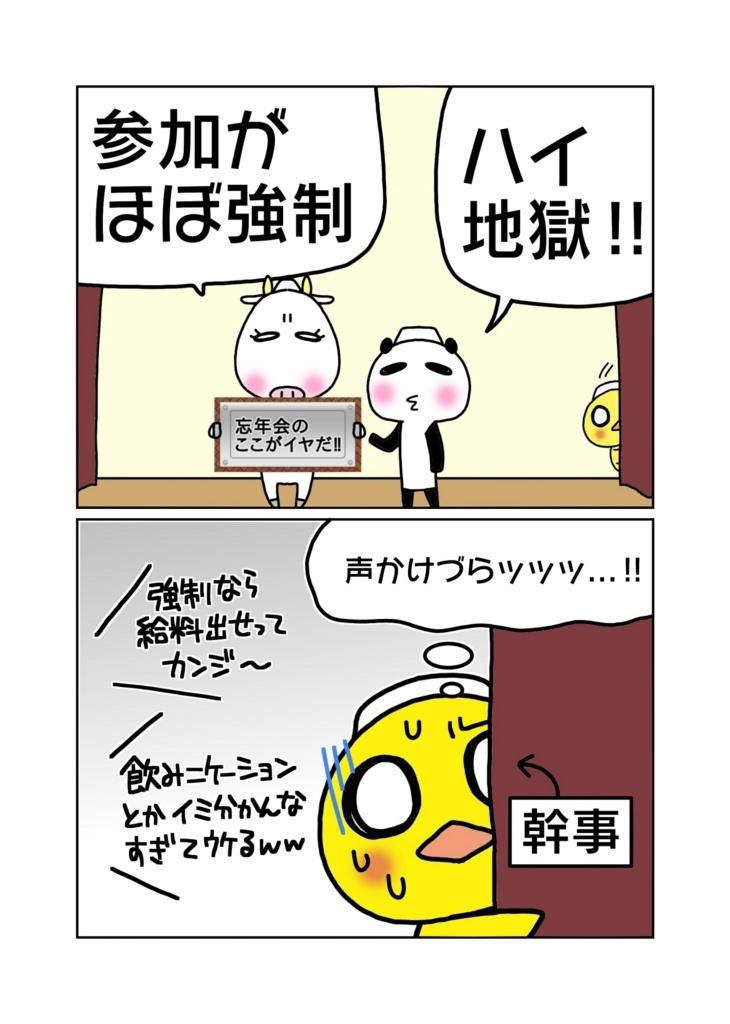 『忘年会のここがイヤだ!!』マンガ3ページ
