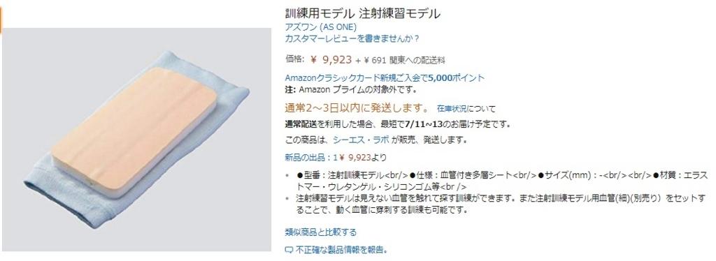 Amazonで販売されている注射練習キットの写真