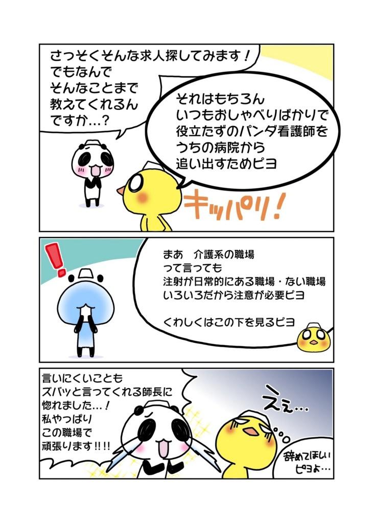 『注射が少ない又は無い転職先を探そう!!』マンガ2ページ