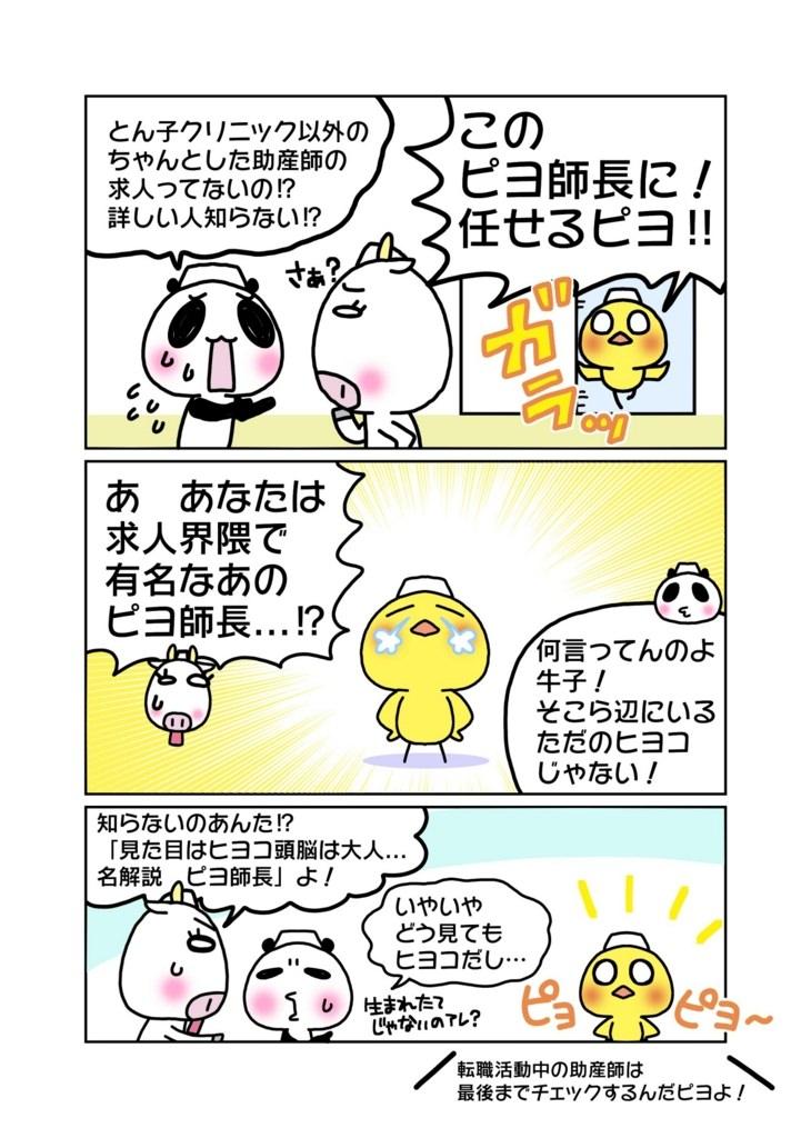 『助産師の転職を徹底解説』マンガ