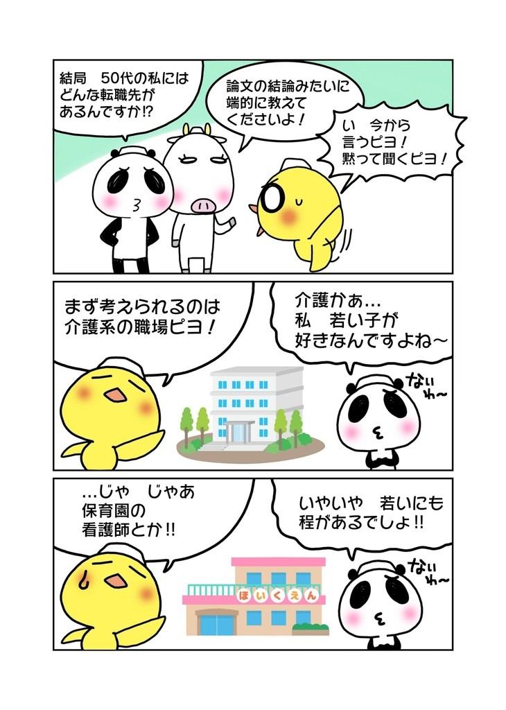 『50代看護師におすすめの転職先はここ!!』マンガ1ページ